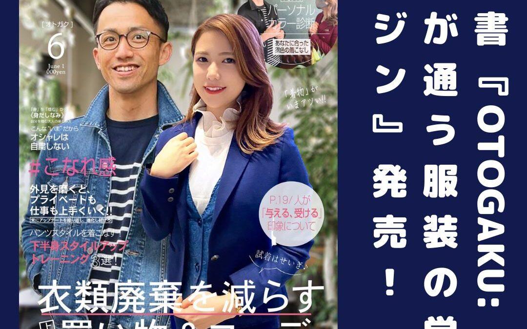 電子書籍『OTOGAKU:大人が通う服装の学校マガジン』発売!