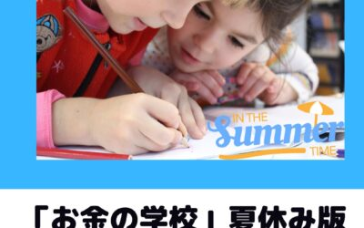 「お金の学校」夏休み版・受講募集!